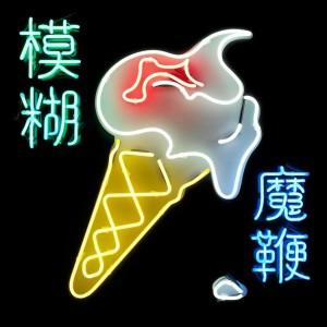 Blur-Magic-Whip-Album-Cover